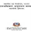 स्थानीय तह निर्वाचन, २०७४ मा बालअधिकार अनुगमन सम्बन्धी सहयोगी पुस्तिका
